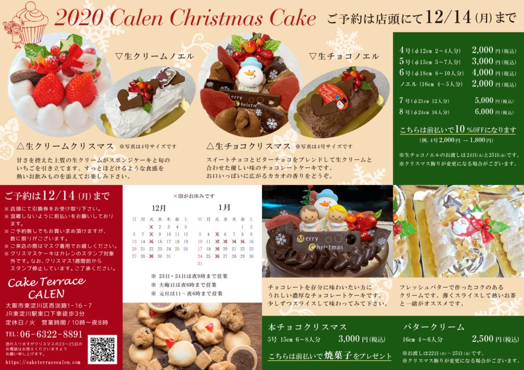 カレンクリスマスケーキ2020